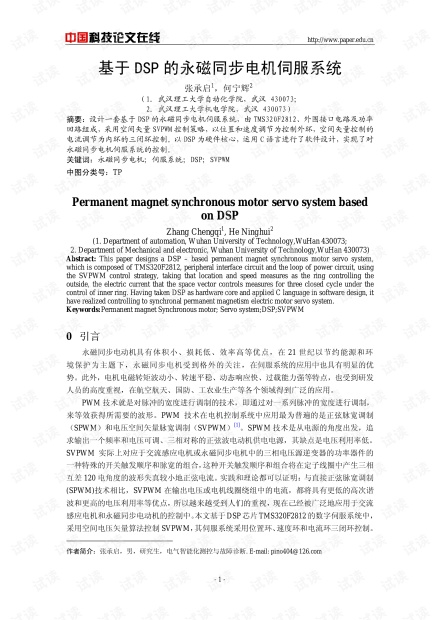 论文研究-基于DSP的永磁同步电机伺服系统 .pdf