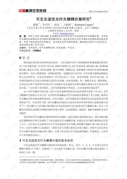 论文研究-可见光波段光纤光栅耦合器研究 .pdf
