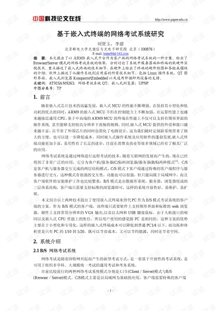 论文研究-基于嵌入式终端的网络考试系统研究 .pdf