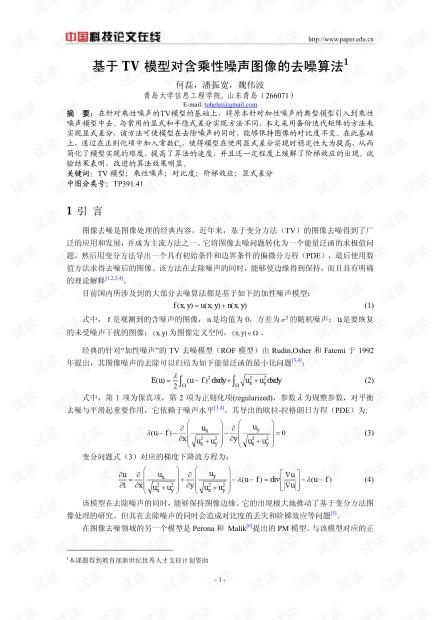 论文研究-基于TV模型对含乘性噪声图像的去噪算法 .pdf
