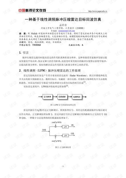 论文研究-一种基于线性调频脉冲压缩雷达目标回波仿真 .pdf