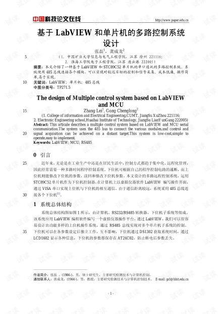 论文研究-基于LabVIEW和单片机的多路控制系统设计 .pdf