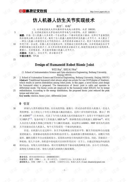 论文研究-仿人机器人仿生关节实现技术 .pdf