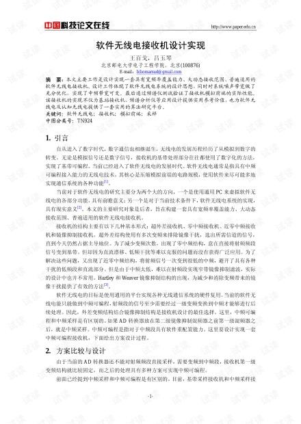 论文研究-软件无线电接收机设计实现 .pdf