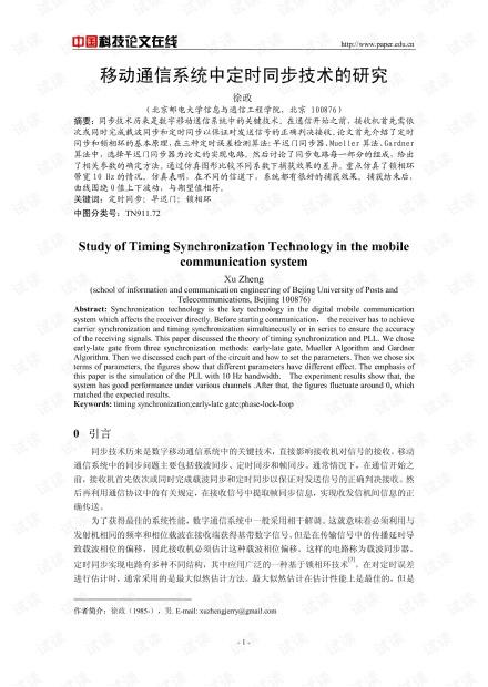 论文研究-移动通信系统中定时同步技术的研究 .pdf