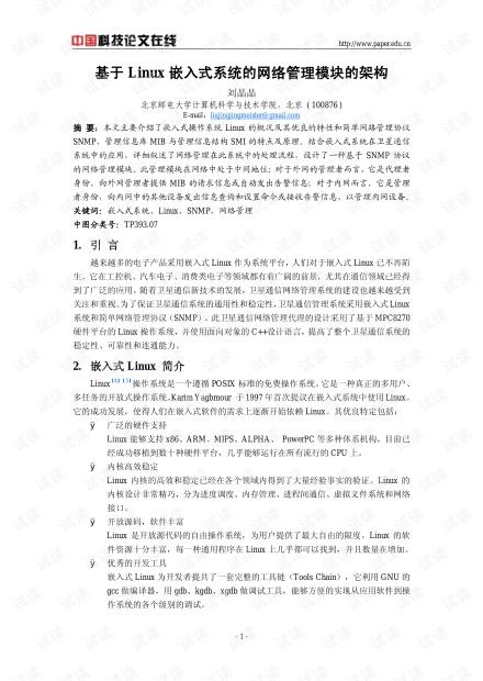 论文研究-基于Linux嵌入式系统的网络管理模块的架构 .pdf