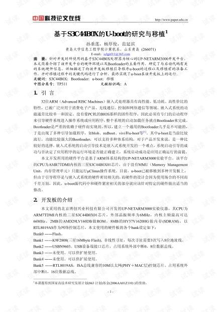 论文研究-基于S3C44B0X的U-boot的研究与移植 .pdf