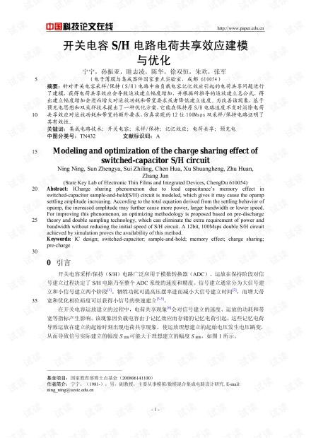 论文研究-开关电容S/H电路电荷共享效应建模与优化 .pdf