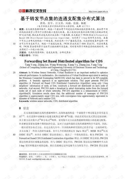 论文研究-基于转发节点集的连通支配集分布式算法 .pdf