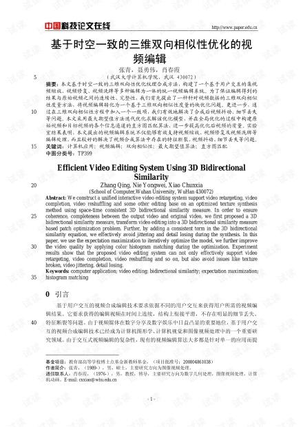论文研究-基于时空一致的三维双向相似性优化的视频编辑 .pdf