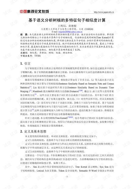 论文研究-基于语义分析树核的多特征句子相似度计算 .pdf