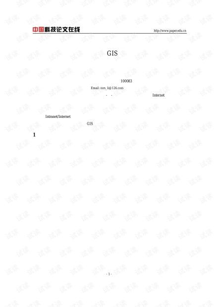 论文研究-统一空间元数据模型在GIS数据库中的应用研究 .pdf