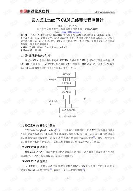 论文研究-嵌入式Linux下CAN总线驱动程序设计 .pdf