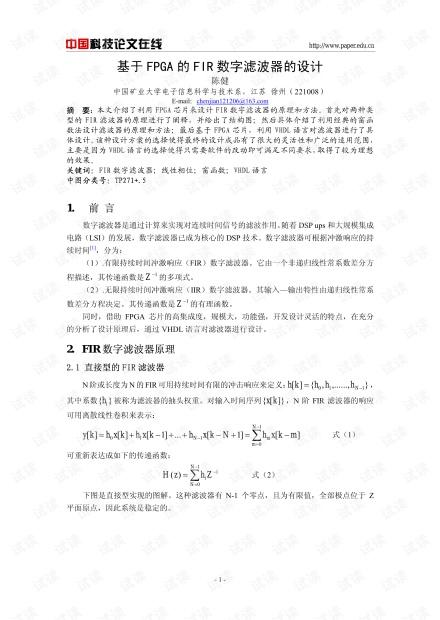 论文研究-基于FPGA的FIR数字滤波器的设计 .pdf