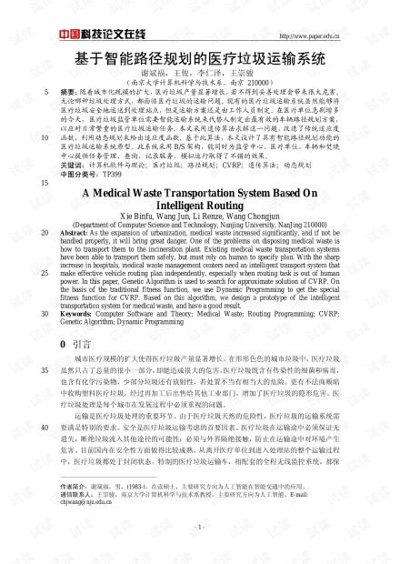 论文研究-基于智能路径规划的医疗垃圾运输系统 .pdf