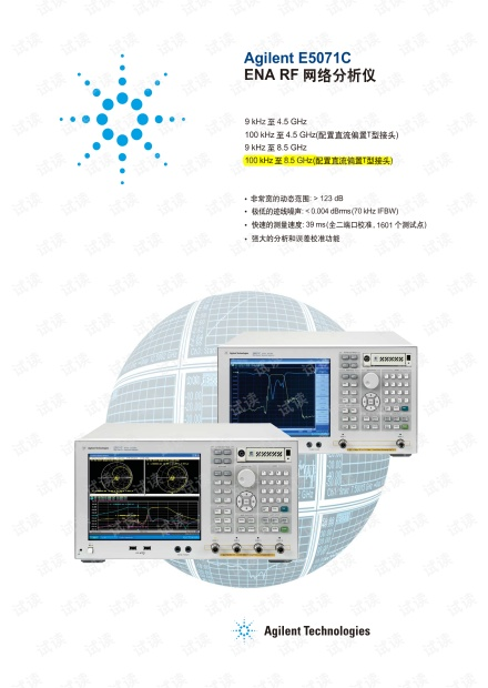 E5071C_ENA_RF网络分析仪.pdf