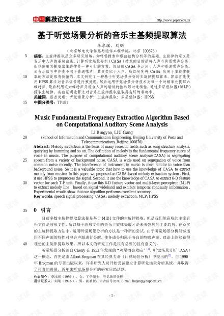 论文研究-基于听觉场景分析的音乐主基频提取算法 .pdf