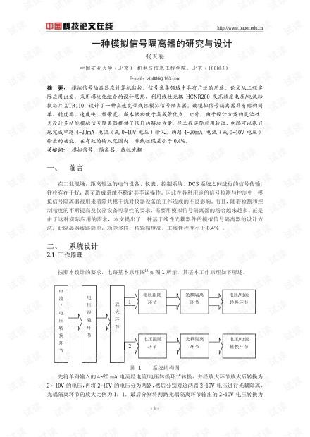 论文研究-一种模拟信号隔离器的研究与设计 .pdf