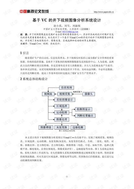 论文研究-基于VC的井下视频图像分析系统设计 .pdf