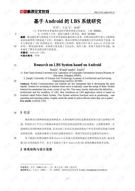 论文研究-基于Android的LBS系统研究 .pdf
