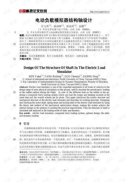论文研究-电动负载模拟器结构轴设计 .pdf