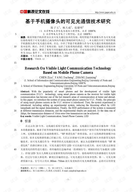 论文研究-基于手机摄像头的可见光通信技术研究 .pdf