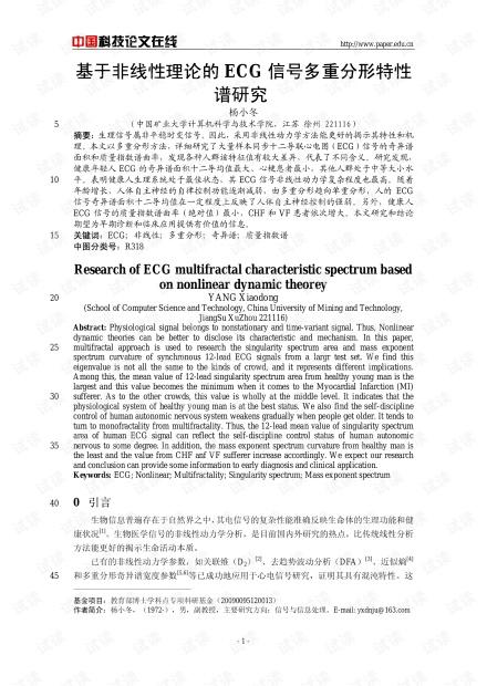 论文研究-基于非线性理论的ECG信号多重分形特性谱研究 .pdf