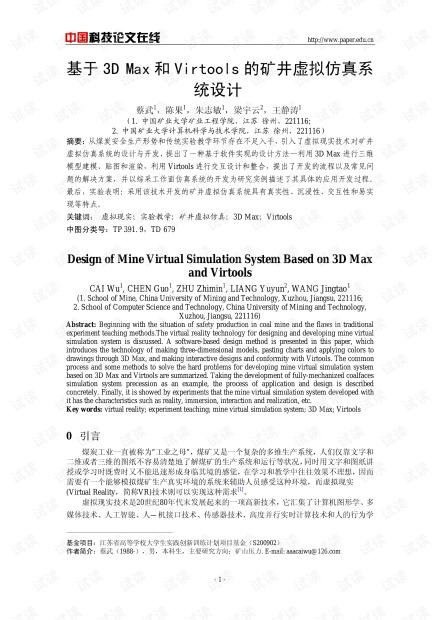 论文研究-基于3D Max和Virtools的矿井虚拟仿真系统设计 .pdf