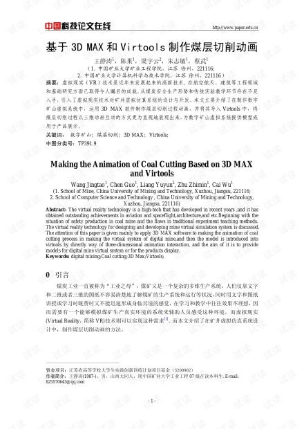 论文研究-基于3D MAX和Virtools制作煤层切削动画 .pdf