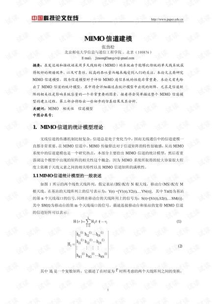 论文研究-MIMO信道建模 .pdf