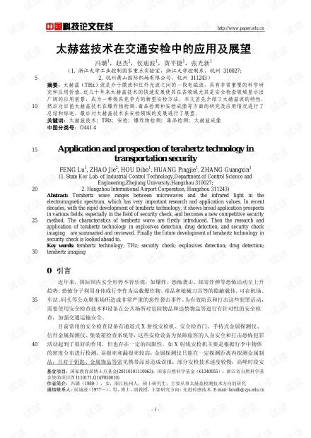 论文研究-太赫兹技术在交通安检中的应用及展望 .pdf