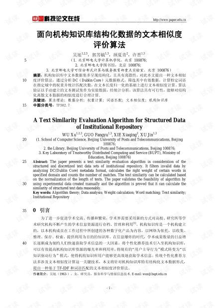 论文研究-面向机构知识库结构化数据的文本相似度评价算法 .pdf