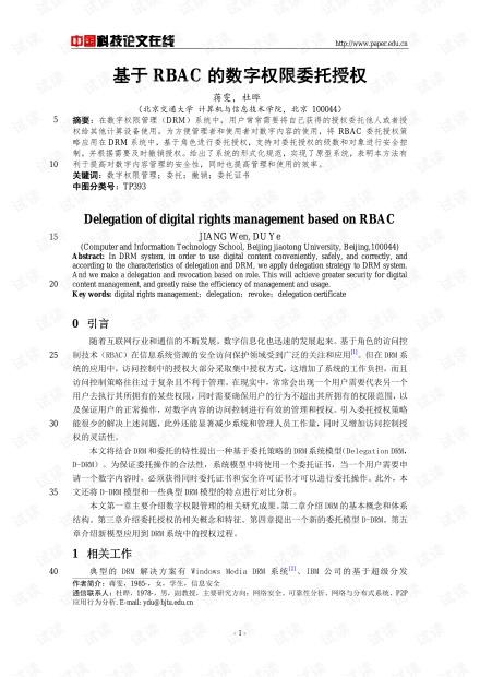 论文研究-基于RBAC的数字权限委托授权 .pdf