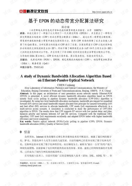 论文研究-基于EPON的动态带宽分配算法研究 .pdf