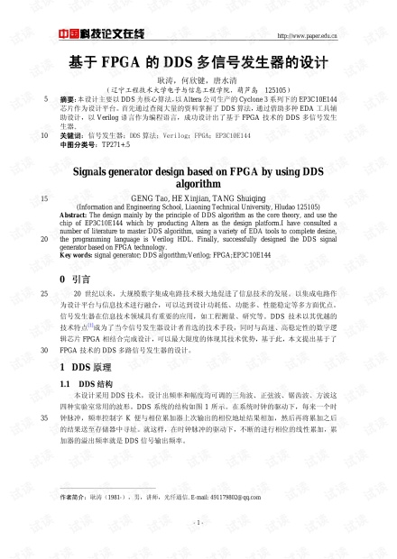 论文研究-基于FPGA的DDS多信号发生器的设计 .pdf