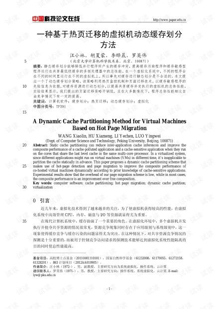 论文研究-一种基于热页迁移的虚拟机动态缓存划分方法 .pdf