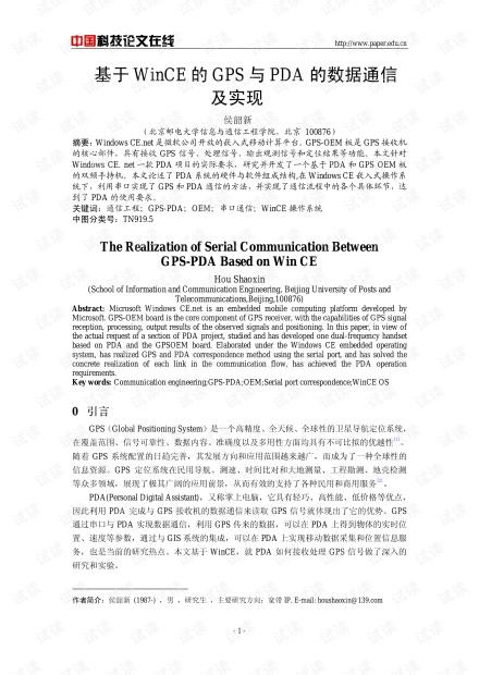 论文研究-基于WinCE的GPS与PDA的数据通信及实现 .pdf