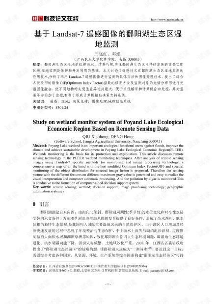 论文研究-基于Landsat-7遥感图像的鄱阳湖生态区湿地监测 .pdf