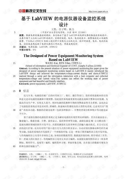 论文研究-基于LabVIEW的电源仪器设备监控系统设计 .pdf