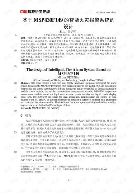 论文研究-基于MSP430F149的智能火灾报警系统的设计 .pdf