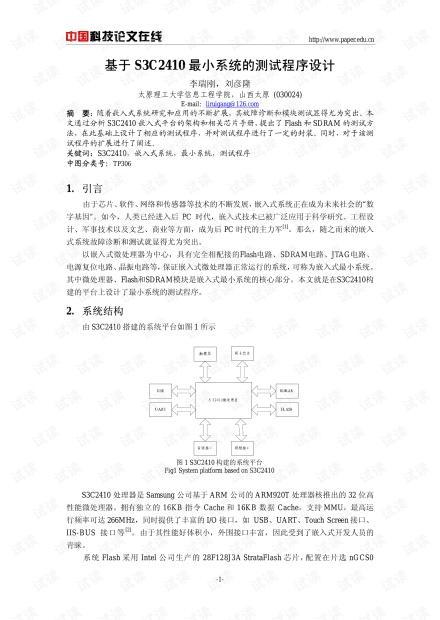 论文研究-基于S3C2410最小系统的测试程序设计 .pdf