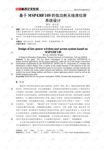 论文研究-基于MSP430F149的低功耗无线席位屏系统设计 .pdf