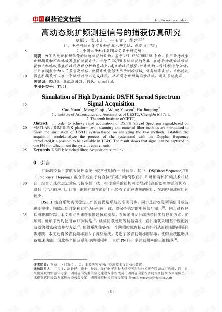 论文研究-高动态跳扩频测控信号的捕获仿真研究 .pdf