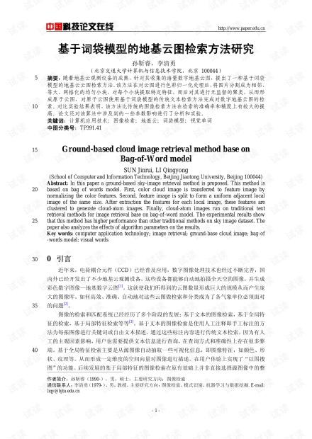论文研究-基于词袋模型的地基云图检索方法研究 .pdf