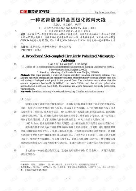 论文研究-一种宽带缝隙耦合圆极化微带天线 .pdf