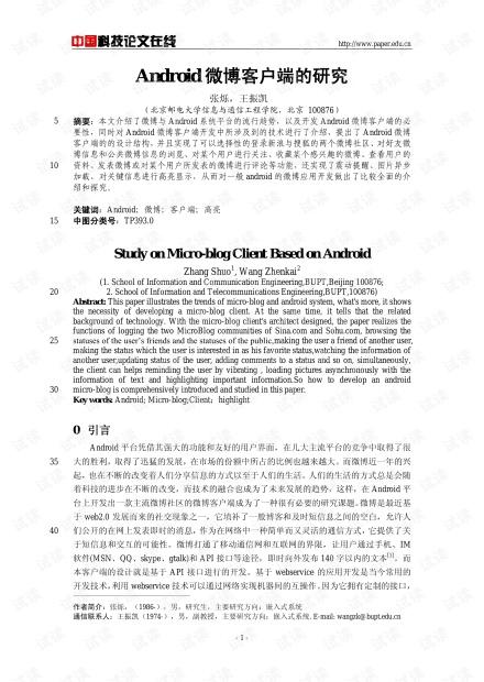 论文研究-Android微博客户端的研究 .pdf