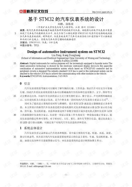 论文研究-基于STM32的汽车仪表系统的设计 .pdf