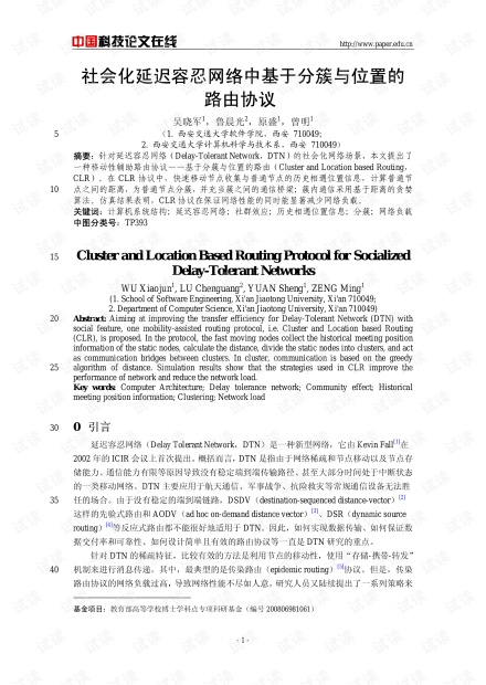 论文研究-社会化延迟容忍网络中基于分簇与位置的路由协议 .pdf
