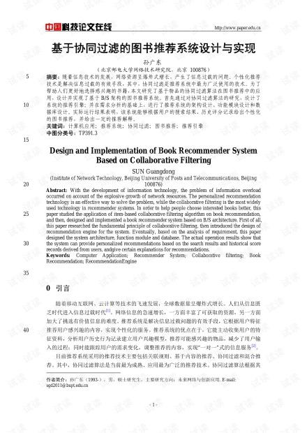 论文研究-基于协同过滤的图书推荐系统设计与实现 .pdf