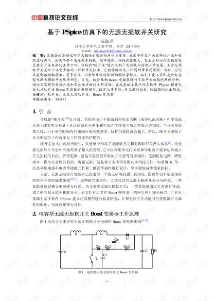 论文研究-基于PSpice仿真下的无源无损软开关研究 .pdf